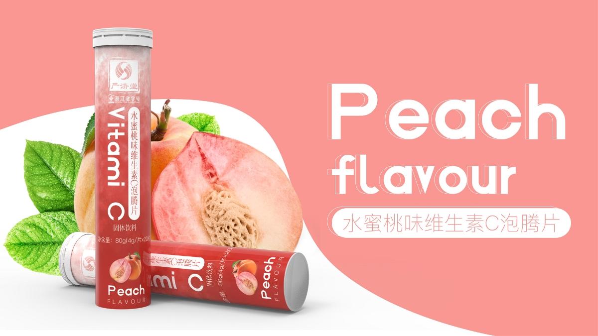 食品级维生素C泡腾片包装设计