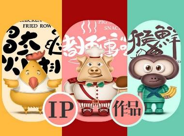 吉祥物设计 /IP设计/卡通形象设计/形象设计/logo设计/文创ip