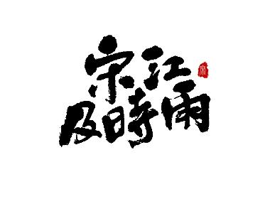 书法创意字体设计 第七期