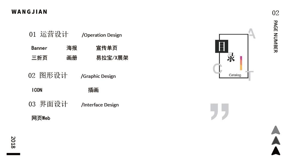 平面设计师