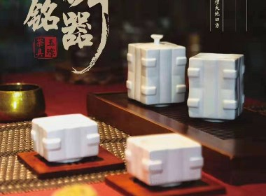 良渚玉琮旅行茶具