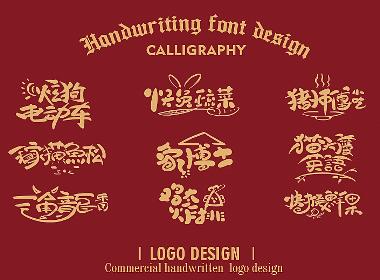 手写体logo设计/LOGO设计/书法体logo/形象设计/标题设计