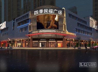 小飞设计:四季民福广场(太原餐饮品牌设计)
