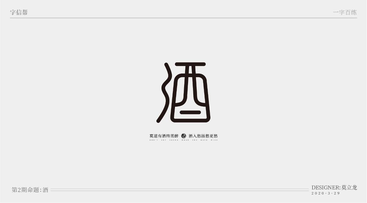 酒:一字百炼(100组)