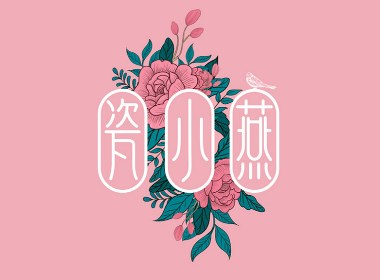 瓷小燕燕窩品牌設計 鮮燉燕窩包裝設計 燕窩禮盒包裝設計