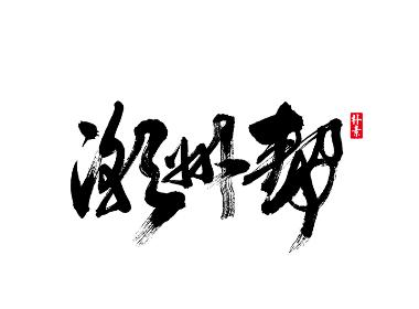 樸素/返樸歸真(字選集)