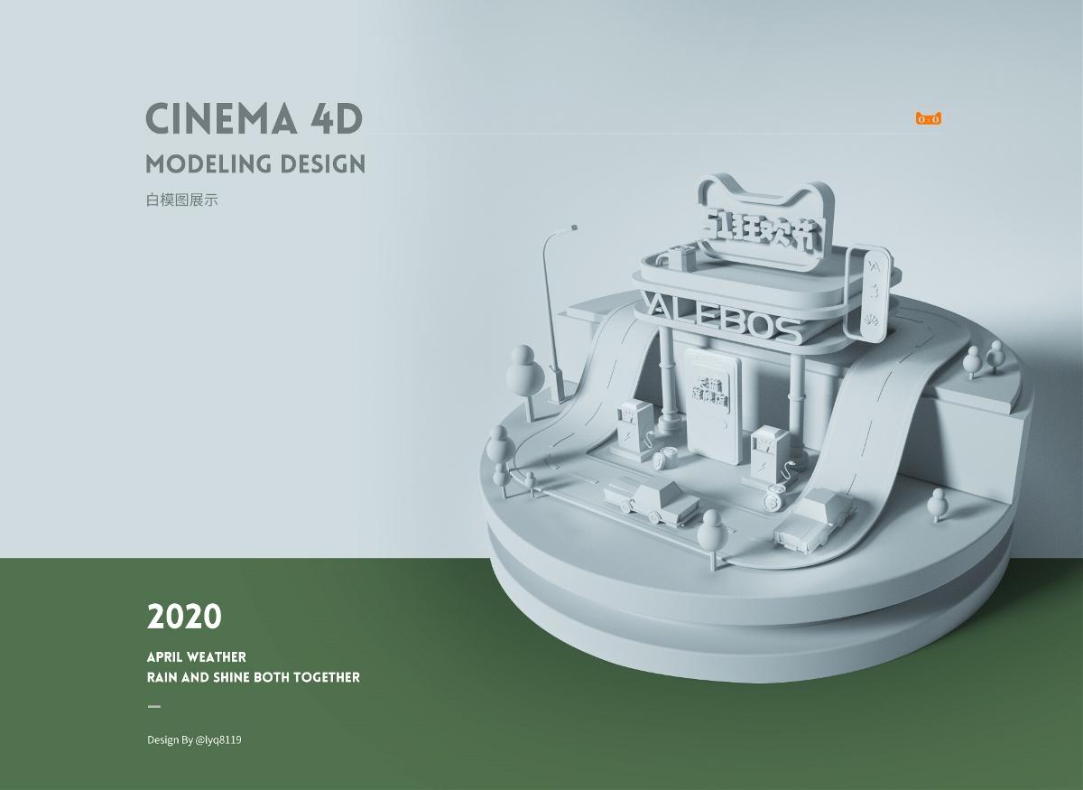 2020天猫51狂欢节页面设计