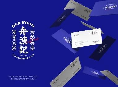 舟渔记丨海鲜火锅品牌提案