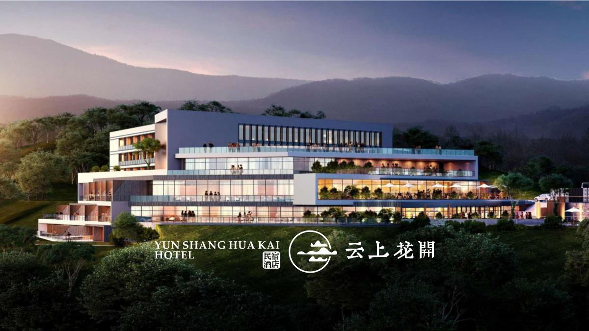 云上花开民宿酒店|logo设计