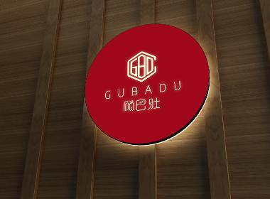 顾巴肚餐饮|logo设计