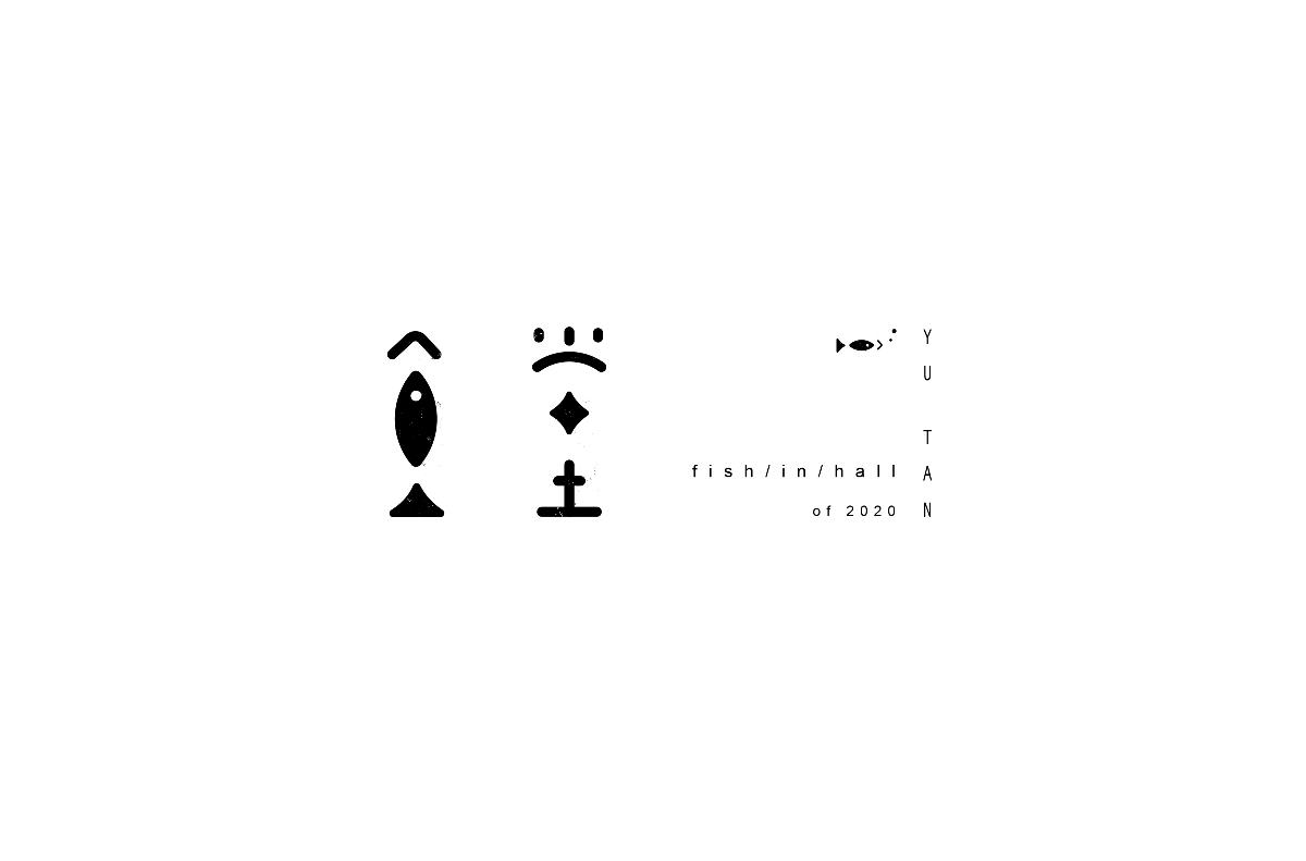 赵通字体设计第(二十二期)