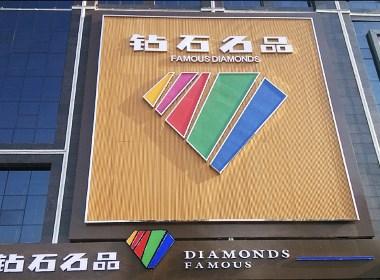 钻石名品-logo设计