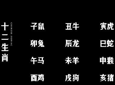 《十二生肖》与《十二地支》字体设计