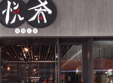 """品牌餐厅设计【艺鼎新作】""""悦肴""""粤湘风味餐厅设计"""