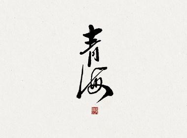 飞凡书写字体设计第20篇