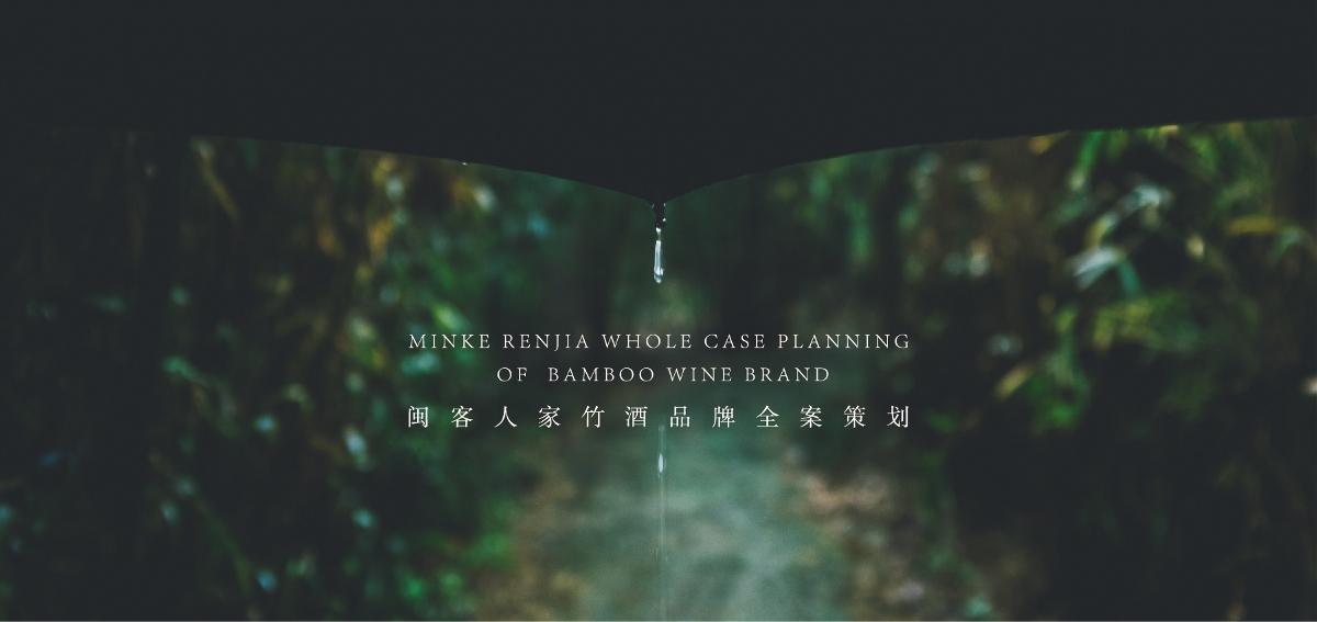 闽客人家精酿鲜竹酒 丨 logo设计 包装设计 IP设计 VI设计