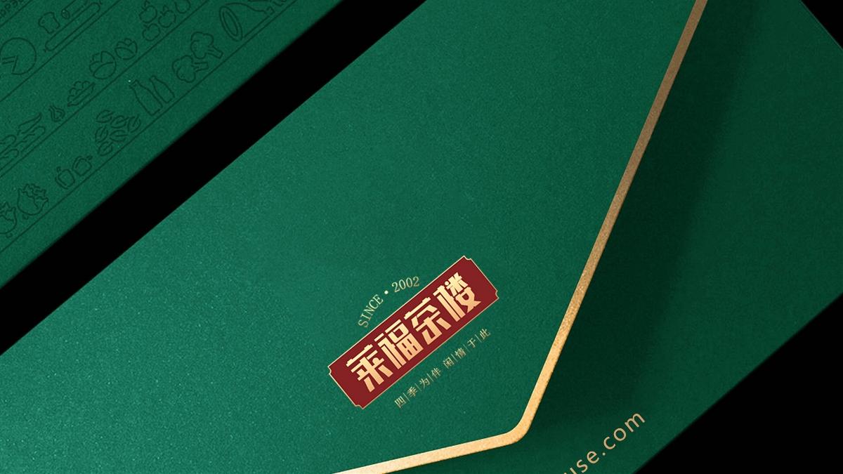 茶楼餐饮品牌设计