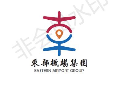 东部机场集团LOGO