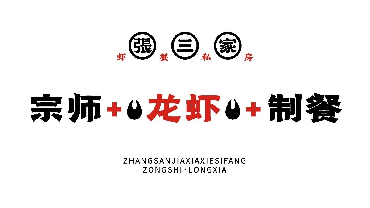 张三家虾蟹私房品牌VI全案设计I 商业品牌设计