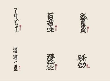 书法字体LOGO设计/手写体标志logo设计/创意logo/招牌logo/艺术logo设计