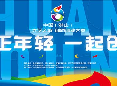 中国(洪山)大学之城创业大赛