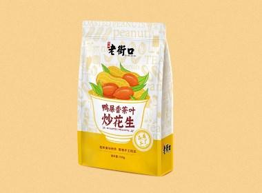 茶葉炒花生包裝設計-老街口-四喜包裝設計