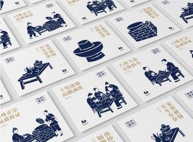 渝州堂府-餐饮品牌设计