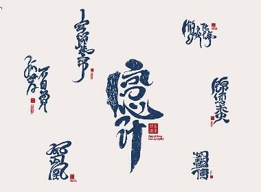 电视剧/书法题字/宫廷剧/古装剧/清宫剧/海报logo设计