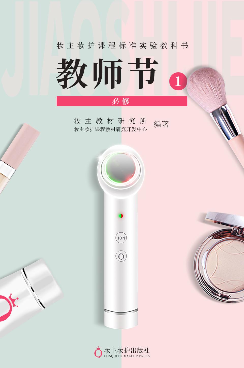 个性化妆品类海报