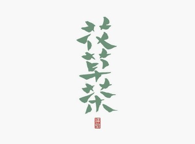 张泽坚五月手写集   手写字体设计
