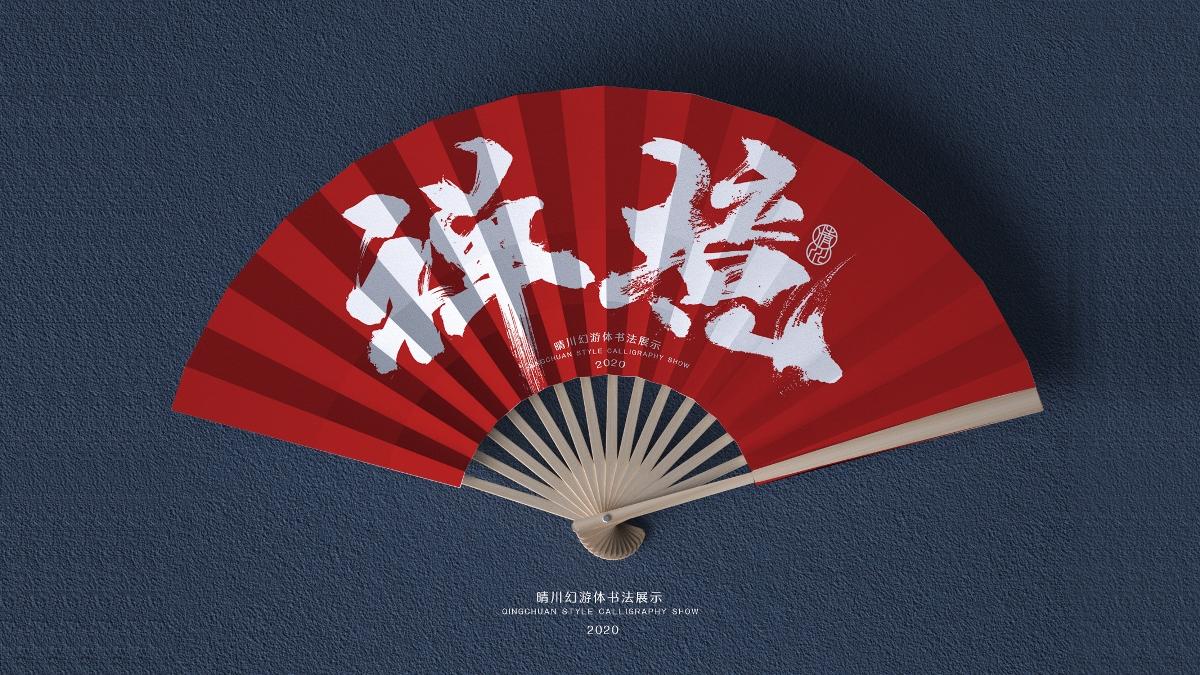晴川商业书法-禅