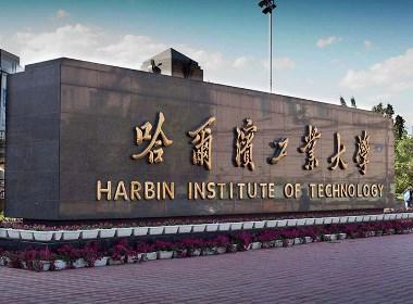 哈尔滨工业大学教材封面设计