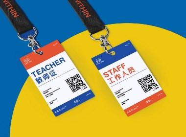 贝嘉诺—科技教育机构品牌设计
