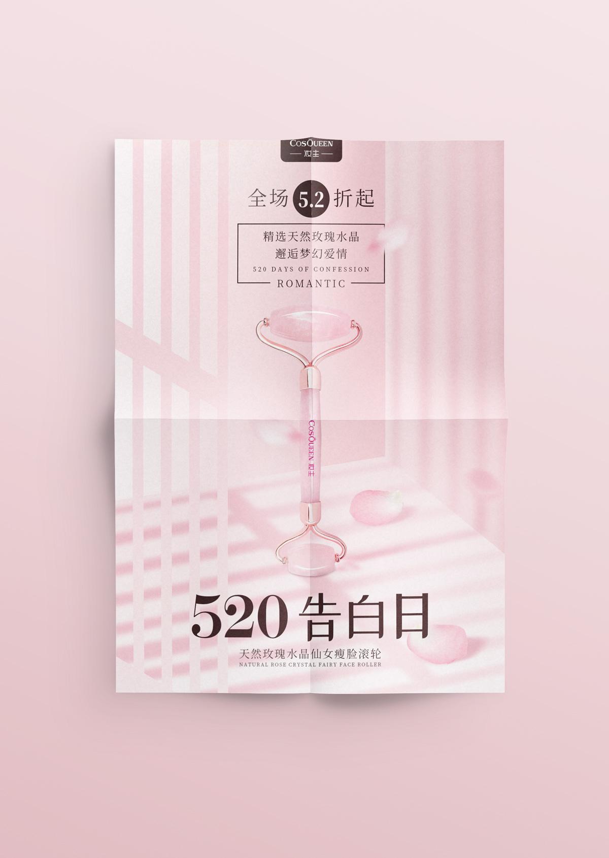 520节日海报设计