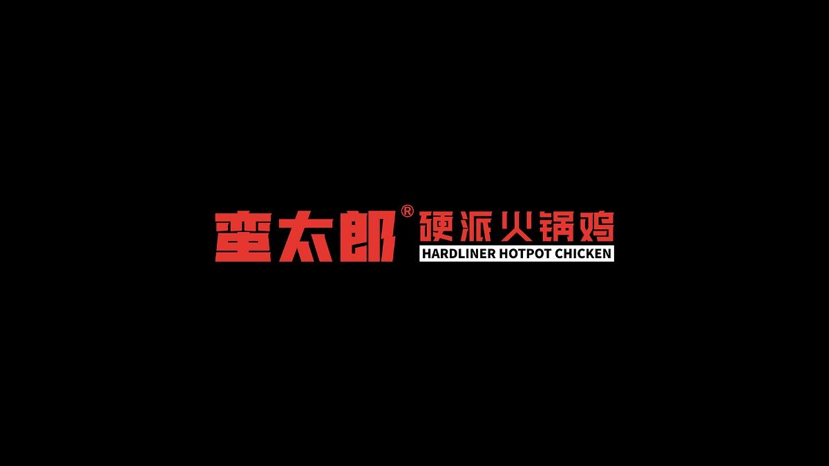 蛮太郎火锅鸡品牌VI全案设计