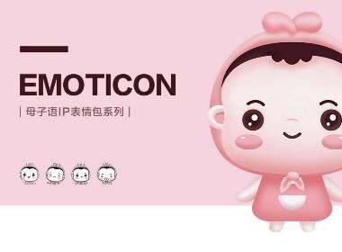 母子语IP表情包系列-已商用