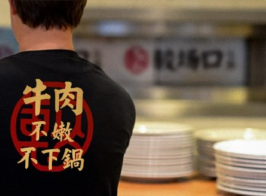 餐饮品牌VI设计-较场口火锅