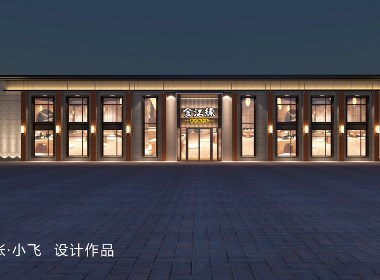 小飞设计:金江缘会所(太原餐饮品牌设计)