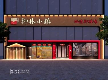 小飞设计:柳林小镇(太原餐饮品牌设计)