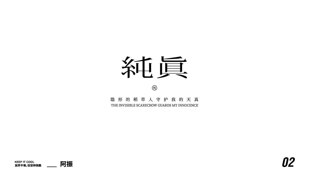 字体精选-Font design