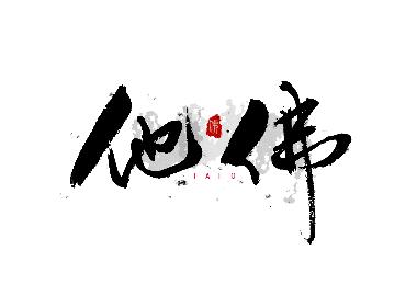 书法创意字体设计