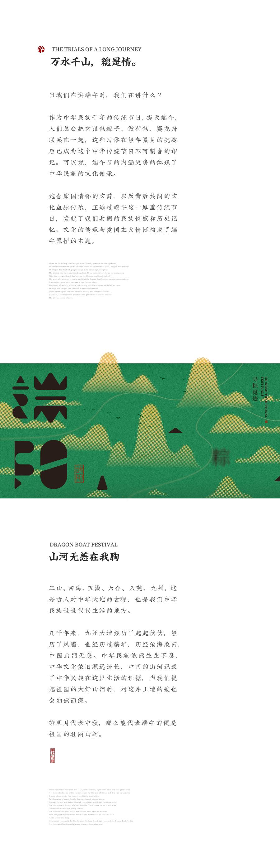 丹青千里/寻粽觅迹