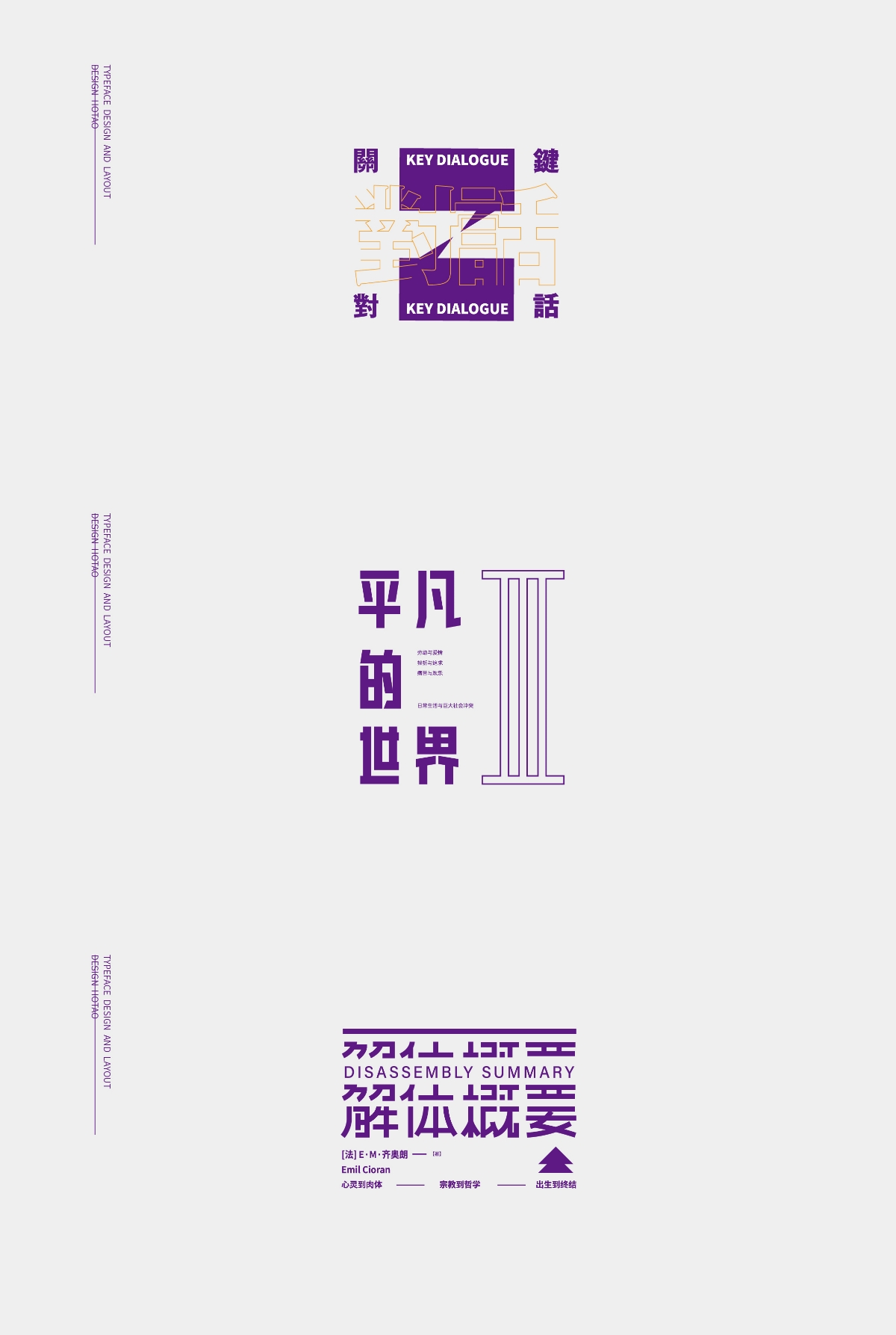 字体设计-DESIGN AND LAYOUT