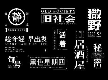 字体设计|五月字体合集