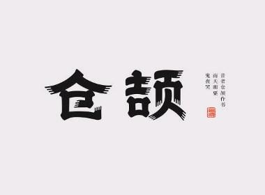 2020字体设计第二季
