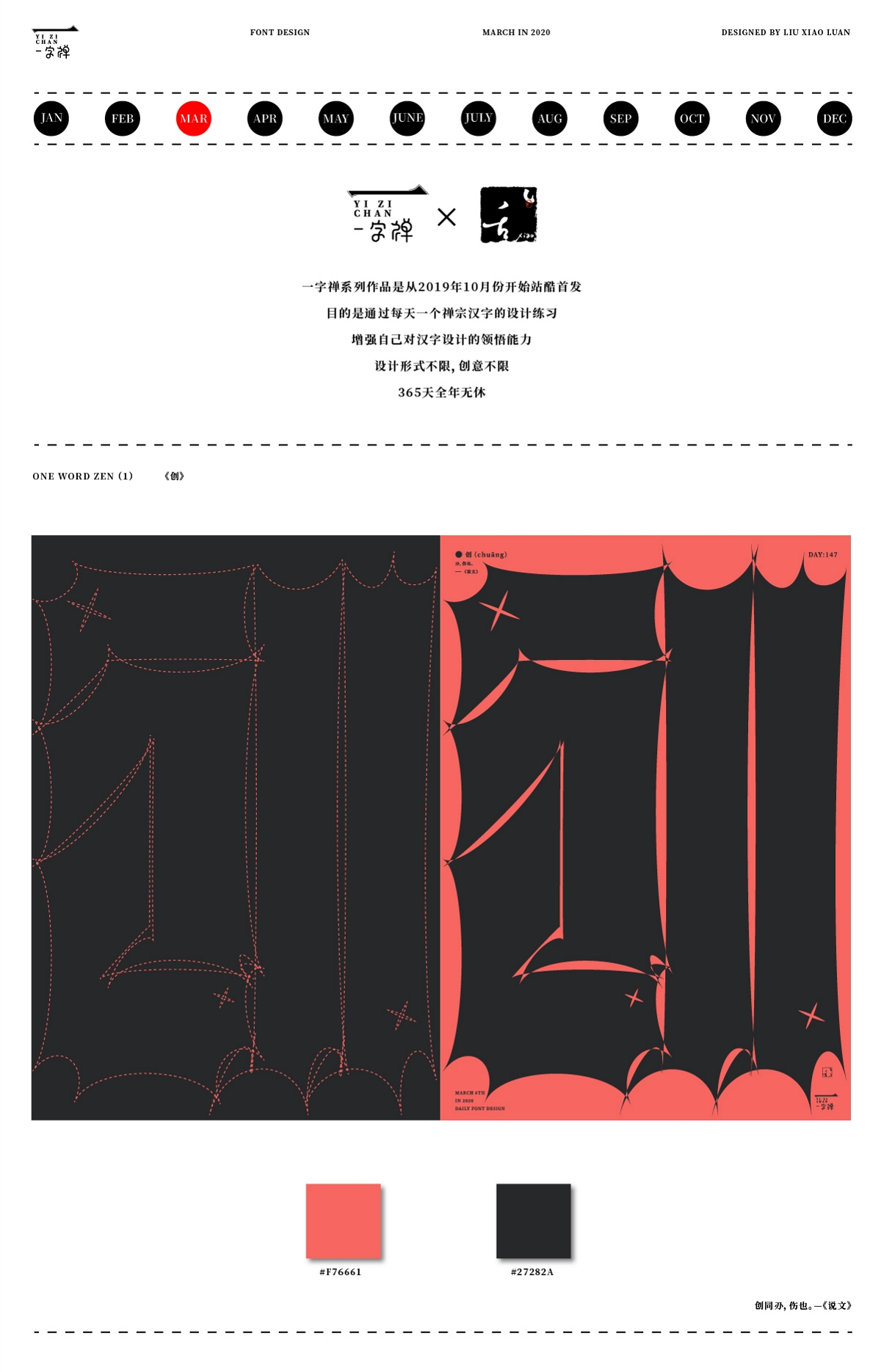 三月《一字禅》 | 刘小乱2020