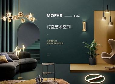 品牌全案 | 墨菲斯灯具·灯盏艺术空间