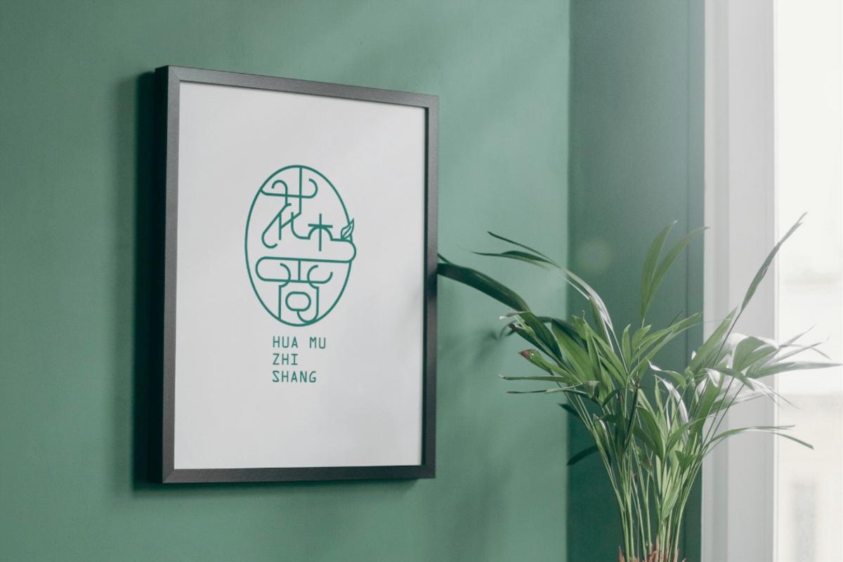 #LOGO设计##追赤视觉#品牌:花木之尚(花艺)