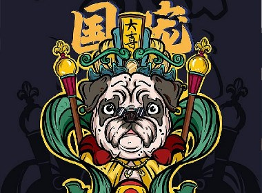 国潮【宠物系列-法斗】