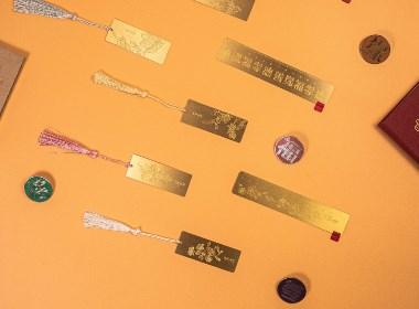 骐设计工作室 X 秀兰文化园 | 黄铜书签套组
